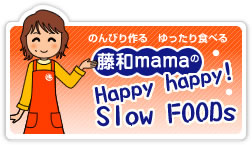藤和mamaのHappy happy!Slow FOODs